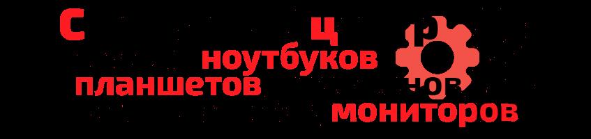 """Сервисный центр """"НОУТБУК58-Сердобск"""" ремонт ноутбуков"""